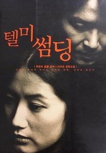 텔 미 썸딩 (Tell Me Something, 1999)-