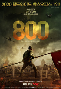 800 (The Eight Hundred, 八佰, 2020)-